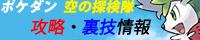 ポケダン 空の探検隊 攻略・裏技情報